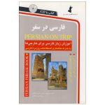 فارسی-در-سفر