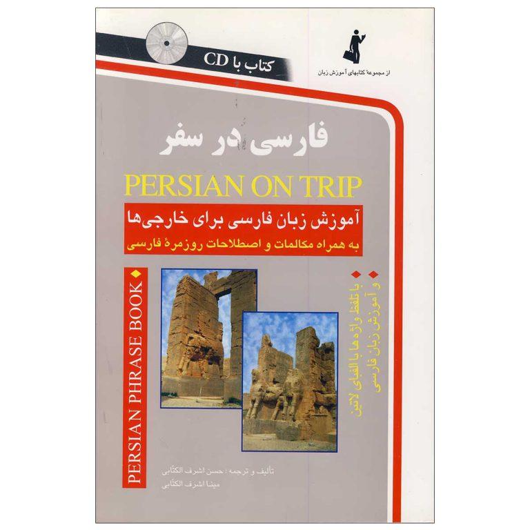 کتاب فارسی در سفر