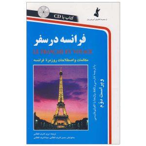 فرانسه-در-سفر