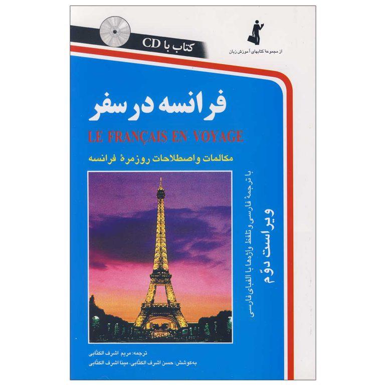 کتاب فرانسه در سفر