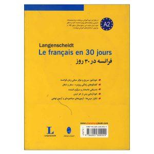 فرانسه-در-30روز-پشت