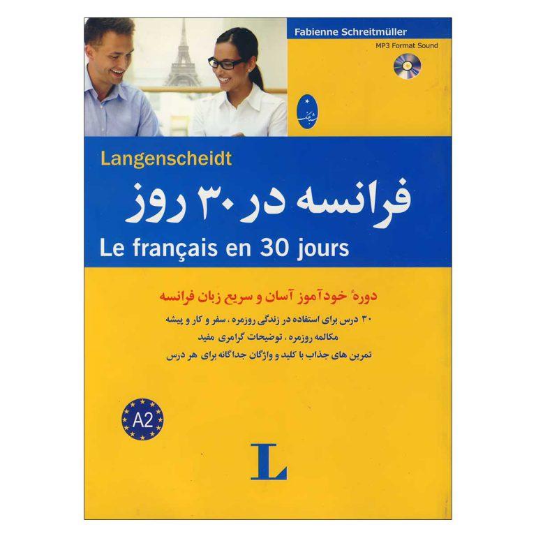 کتاب فرانسه در 30 روز