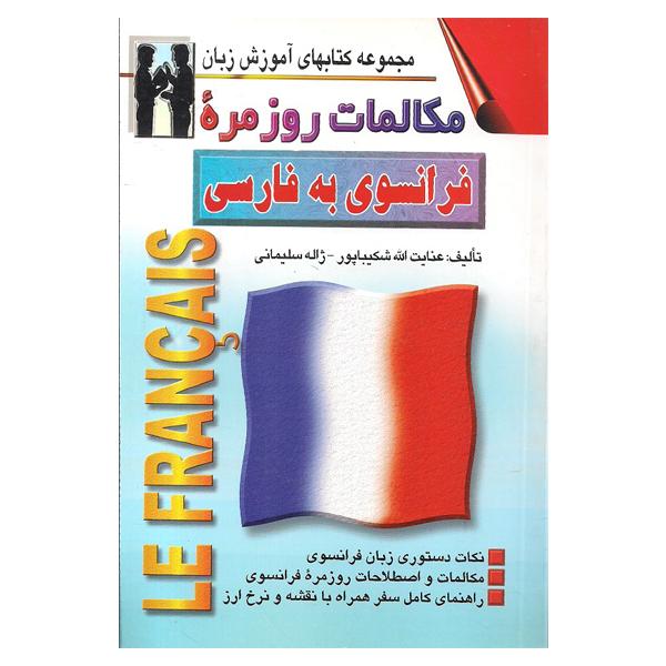 مكالمات روزمره فرانسوی به فارسی