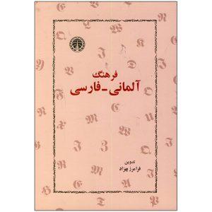 فرهنگ-آلمانی--فارسی