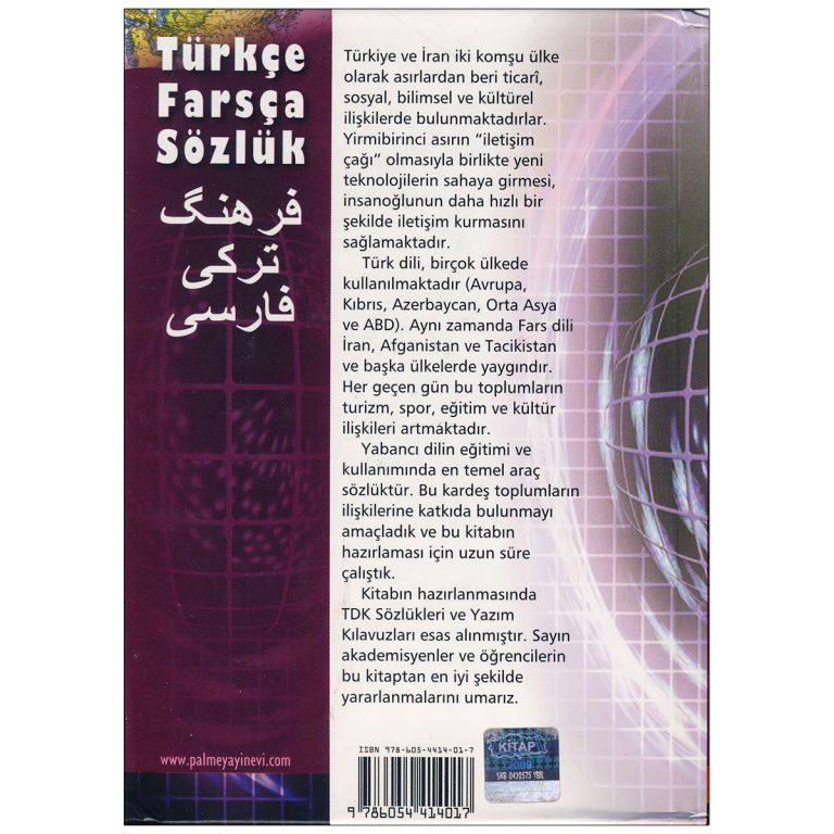 فرهنگ ترکی فارسی سوزلوک