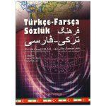 فرهنگ-ترکی-فارسی