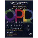 فرهنگ-تصویری-آکسفورد-OPD-ترکی-استانبولی-فارسی-انگلیسی