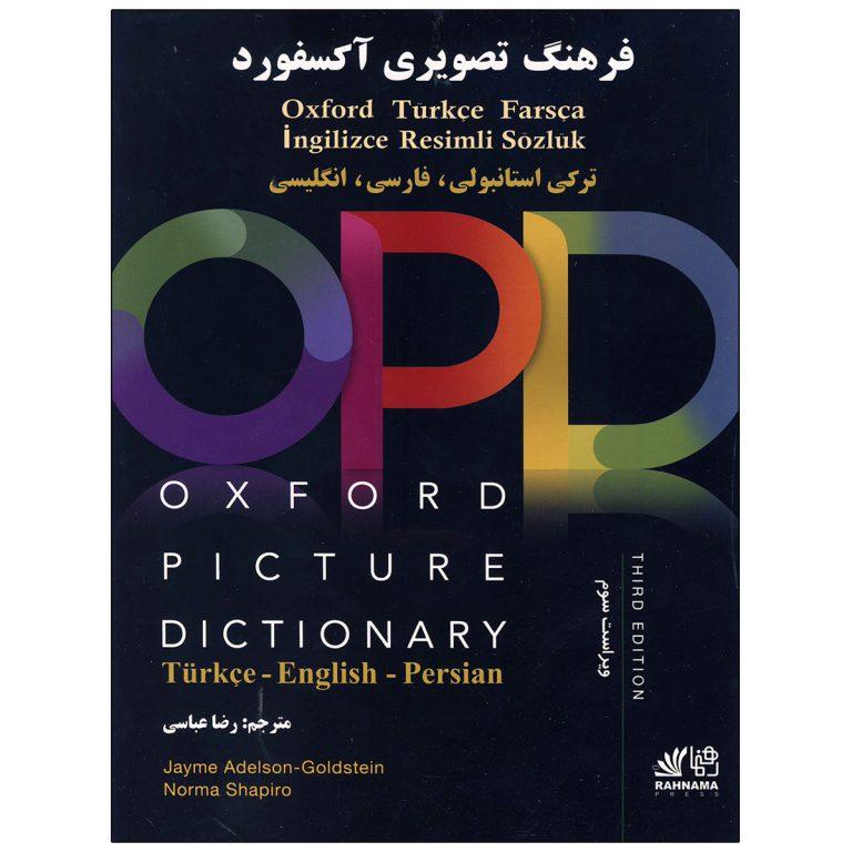 کتاب فرهنگ تصویری آکسفورد سه زبانه استانبولی انگلیسی فارسی