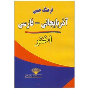 فرهنگ-جیبی-آذربایجان-فارسی-اختر