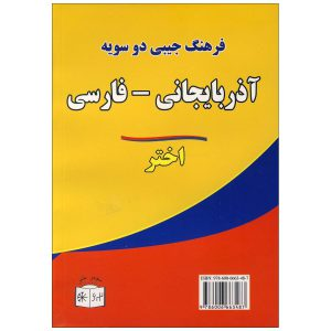 فرهنگ-جیبی-دو-سویه-آذربایجانی-فارسی---پشت