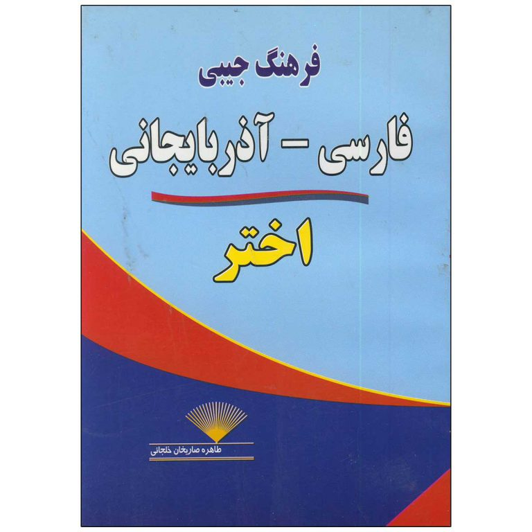 کتاب فرهنگ جیبی لغات فارسی آذربایجانی اختر