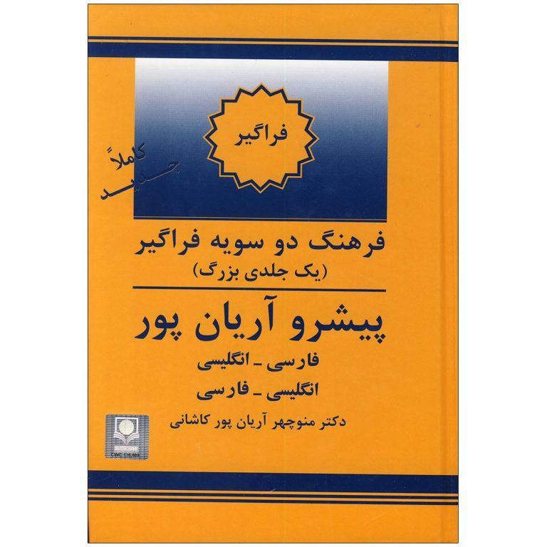 کتاب فرهنگ دوسویه فراگیر پیشرو آریانپور (تک جلدی بزرگ)