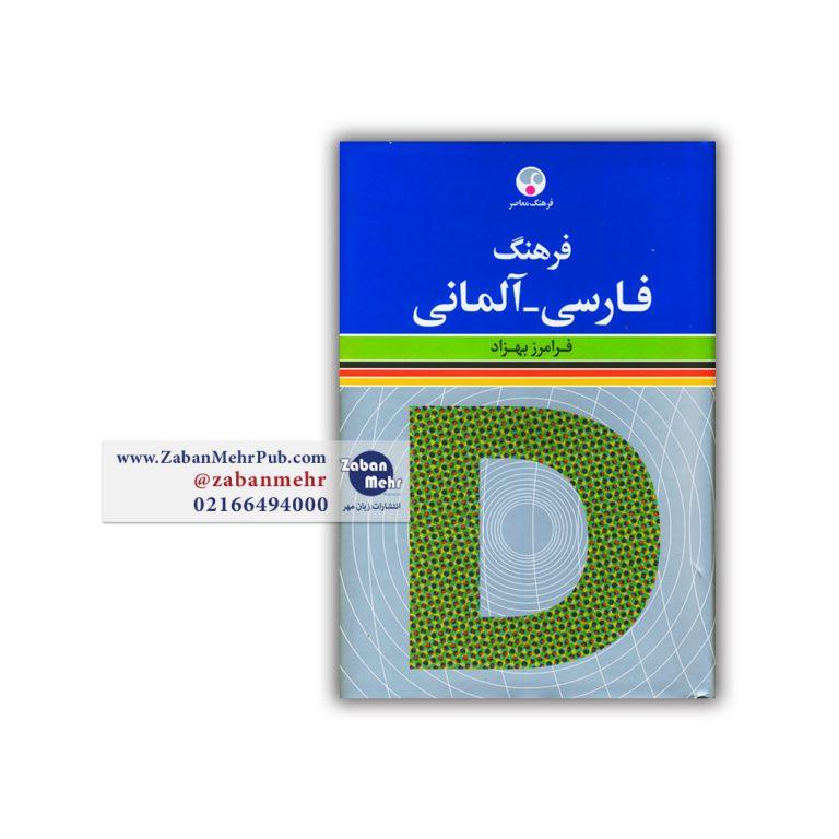 کتاب فرهنگ فارسی به آلمانی فرامرز بهزاد