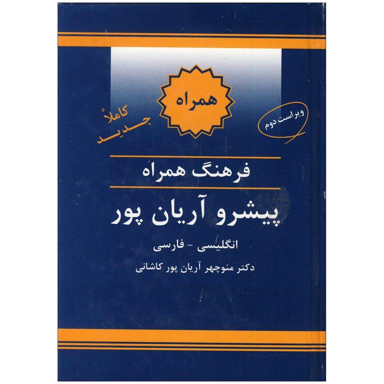کتاب فرهنگ همراه انگلیسی فارسی پیشرو آریانپور