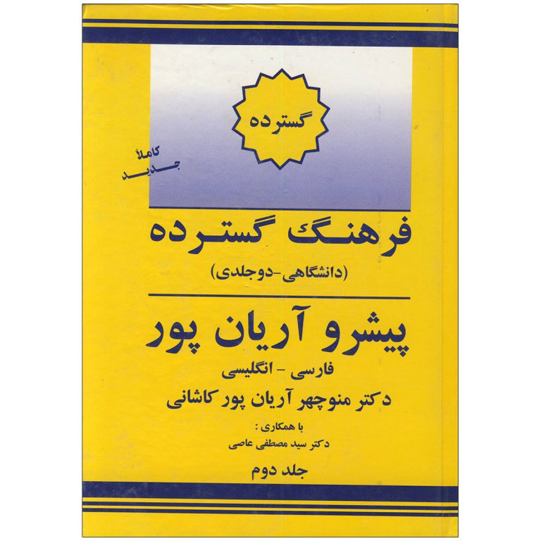 کتاب فرهنگ گسترده پیشرو آریانپور (دو جلدی)