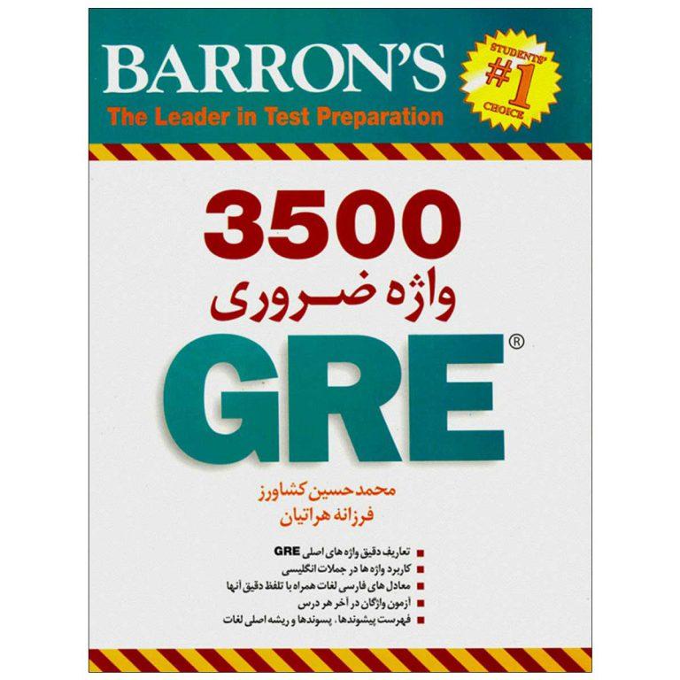 فلش کارت 3500 لغت ضروری GRE