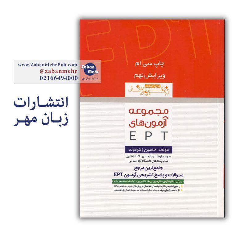 کتاب مجموعه آزمون های EPT