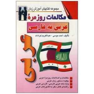 مکالمات-روزمره-عربی-به-فارسی
