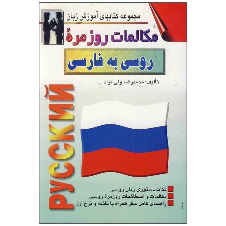 مکالمات روزمره روسی به فارسی