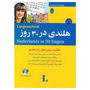 هلندی-در-30-روز