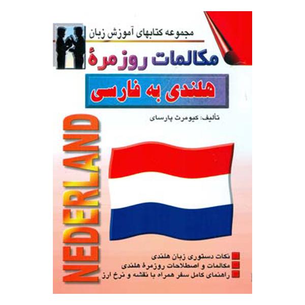مكالمات روزمره هلندی به فارسی