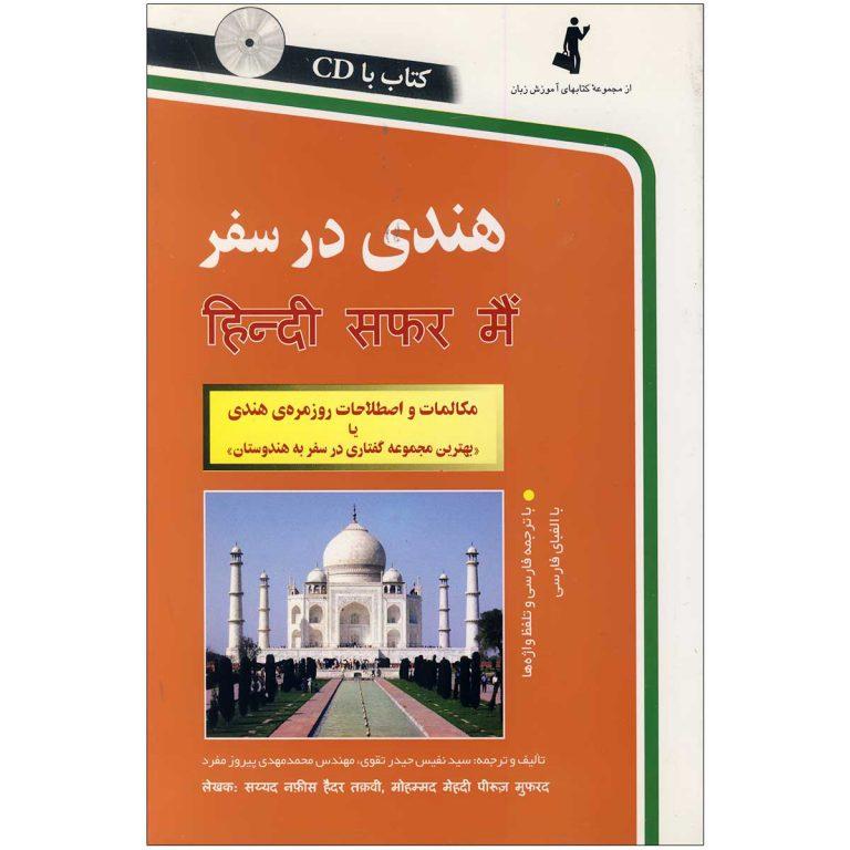 کتاب هندی در سفر