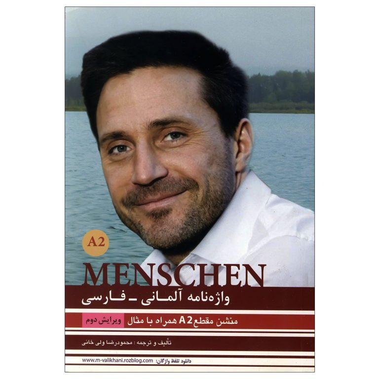کتاب واژه نامه منشن Menschen A2 محمودرضا ولی خانی