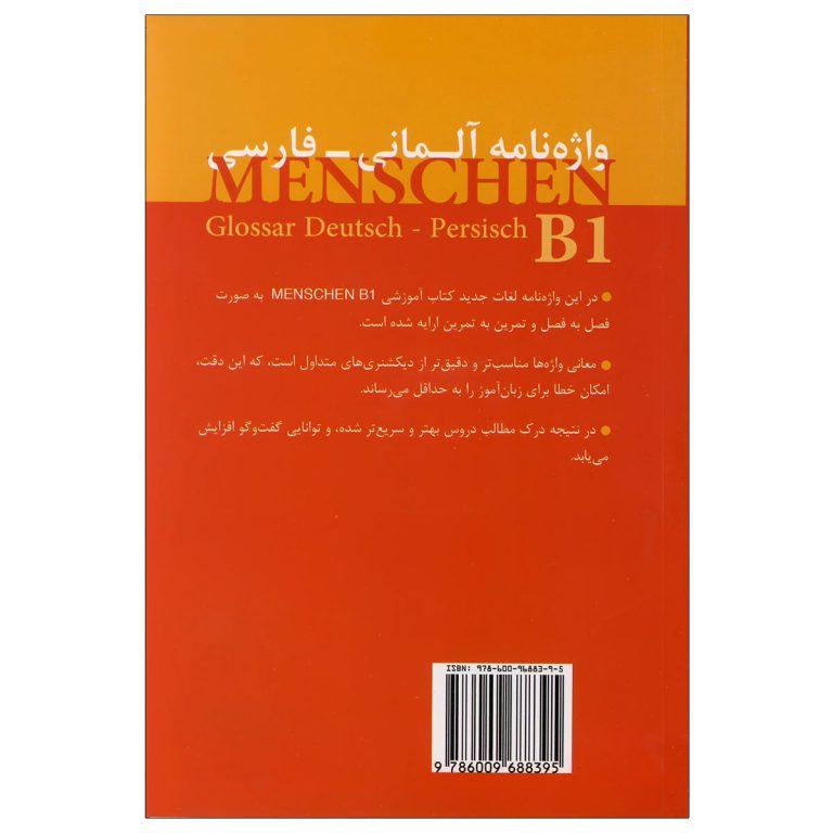 کتاب واژه نامه منشن Menschen B1 محمودرضا ولی خانی