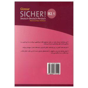 واژنامه-Sicher-B2.1-ولی-خانی-پشت