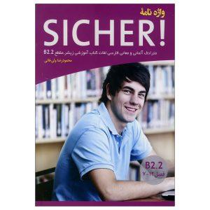 واژنامه-Sicher-B2.2-ولی-خانی