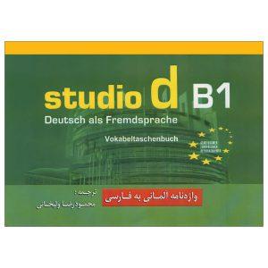 واژنامه-Studio-d-B1--ولی-خانی