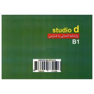 واژنامه-Studio-d-B1-پشت-ولی-خانی