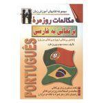 مكالمات روزمره پرتغالی به فارسی