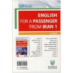 پشت-انگلیسی-برای-مسافری-از-ایران