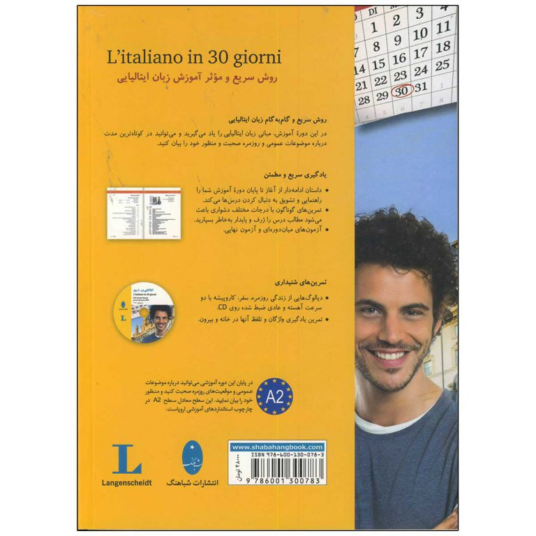 کتاب ایتالیایی در 30 روز