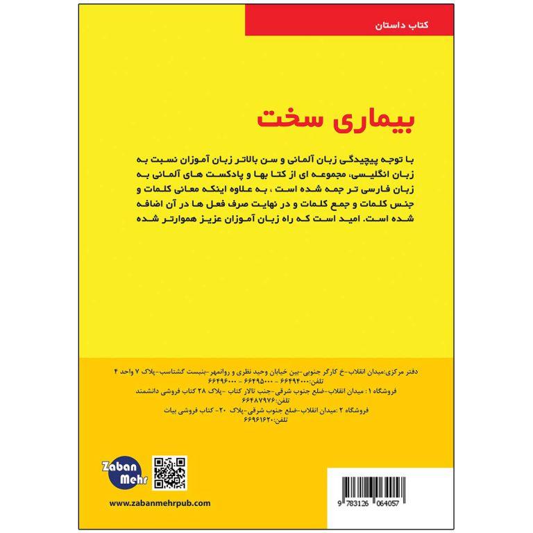 کتاب داستان آلمانی بیماری سخت با ترجمه فارسی
