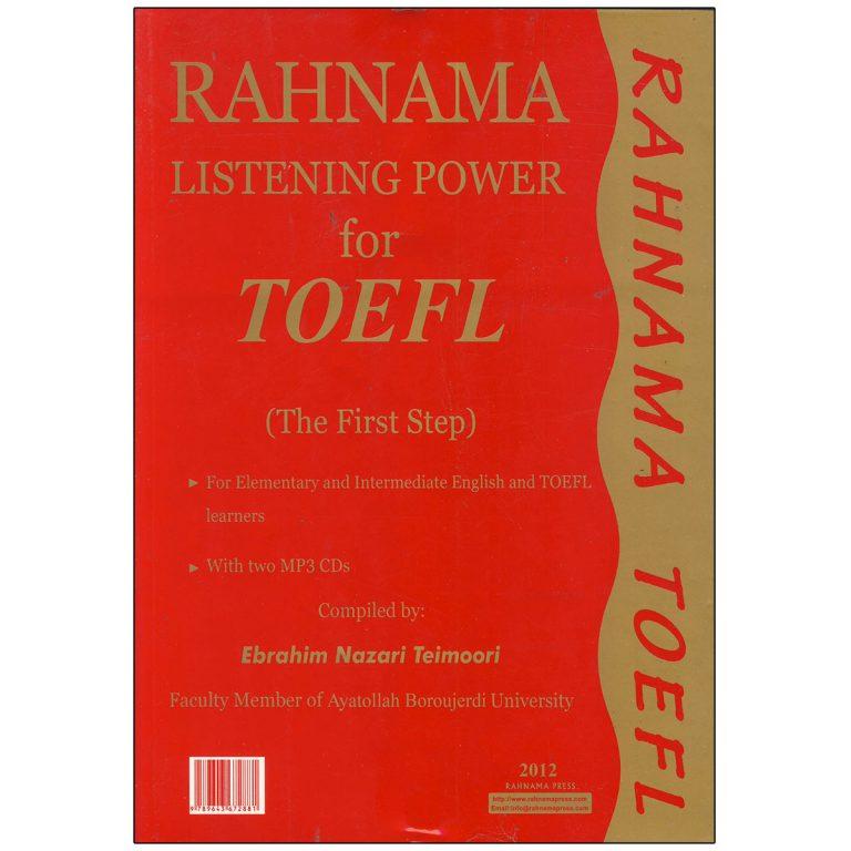 کتاب تقویت شنیداری تافل رهنما