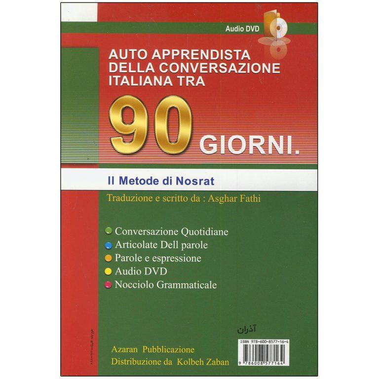 کتاب خودآموز مکالمه ایتالیایی در 90 روز به شیوه نصرت
