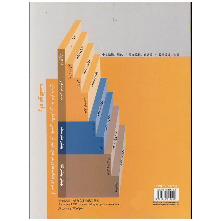 کتاب راه موفقیت 3 مرجع آموزش چینی ماندارین به خارجیان