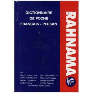 پشت-فرهنگ-کوچک-فرانسه---فارسی