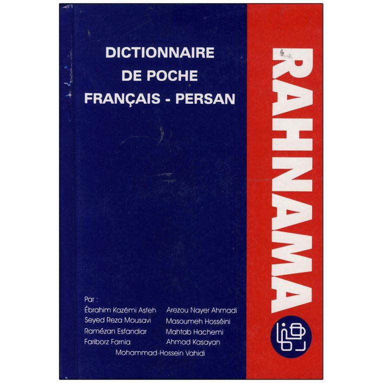 کتاب فرهنگ کوچک فرانسه به فارسی