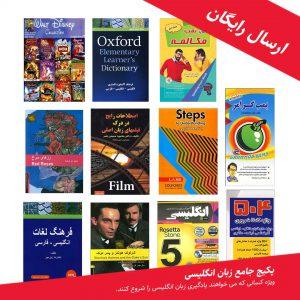 پکیج-یادگیری-زبان-انگلیسی-