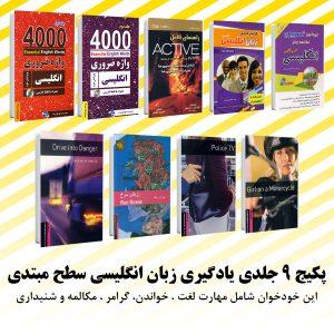 پکیج-9-جلدی-سطح-مبتدی,کتاب آموزش زبان انگلیسی برای مبتدیان,کتاب های انگلیسی برای تقویت زبان,یادگیری زبان انگلیسی صفر تا صد