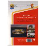 چینی-در-سفر-پشت