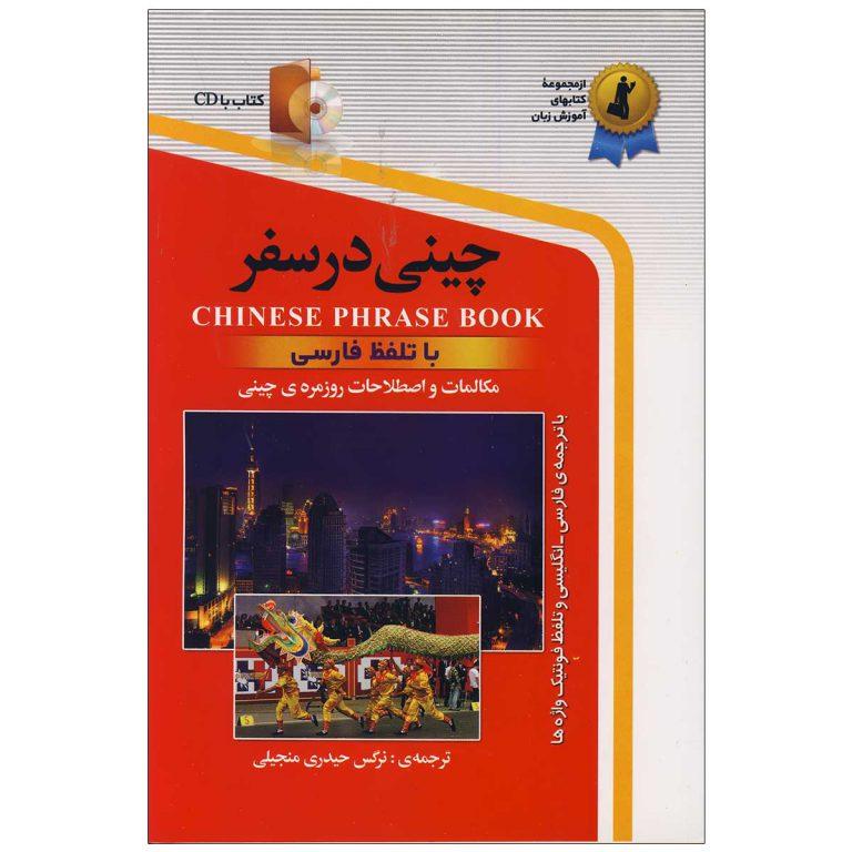 کتاب چینی در سفر