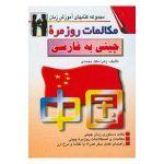 مكالمات روزمره چینی به فارسی