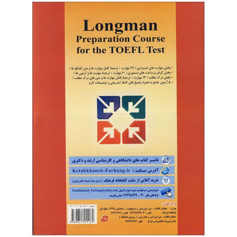 کتاب جامع تافل لانگمن