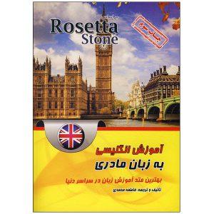 کتاب-رزتا-انگلیسی