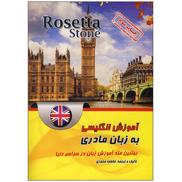 کتاب آموزش زبان انگلیسی به زبان مادری