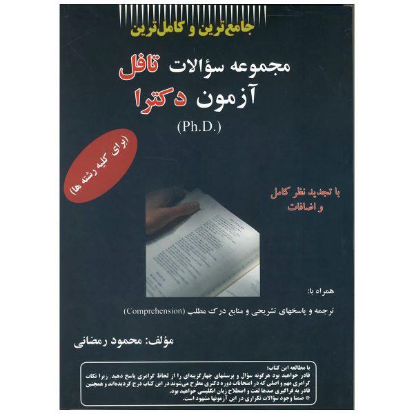 کتاب-مجموعه-سوالات-تافل-(TOEFL)-آزمون-دکترا